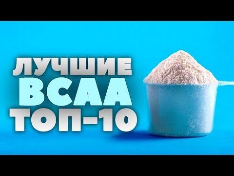 ТОП-10: Какие BCAA самые лучшие? IHerb (БЦАА)