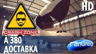 Airbus A380. Уникальная служба доставки. | CRASH ZONE + Галилео |