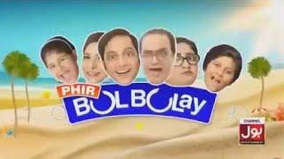 Phir bulbulay episode 9|bulbulay season 2 episode 9|bulbulay|momo|bulbulay drama
