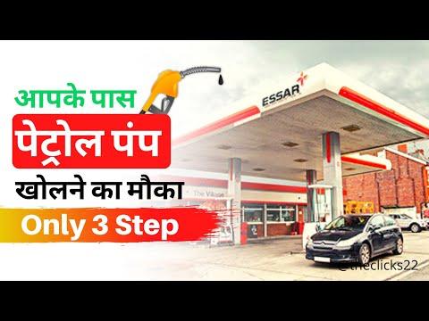 पेट्रोल पंप खोलने का  सुनहरा मौका । Open your Own Petrol pump