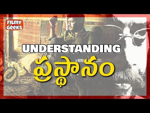 WHY IS PRASTHANAM A FORGOTTEN MASTER PIECE? || Filmy Geeks ||