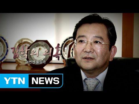 '야반도주'가 재수사 불렀다?...김학의 사건 세번째 진실찾기 / YTN