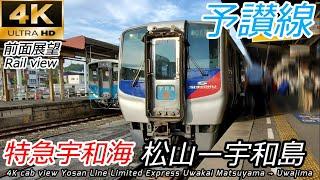 【4K60fps前面展望】気動車で日本一の本数 予讃線特急宇和海 松山→宇和島 全区間 4K cab view limited express Uwakai Matsuyama → Uwajima