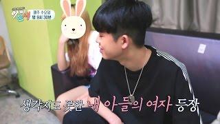 [선공개] MC그리 여자친구 공개! 아빠 김구라의 거침없는 독설 일격