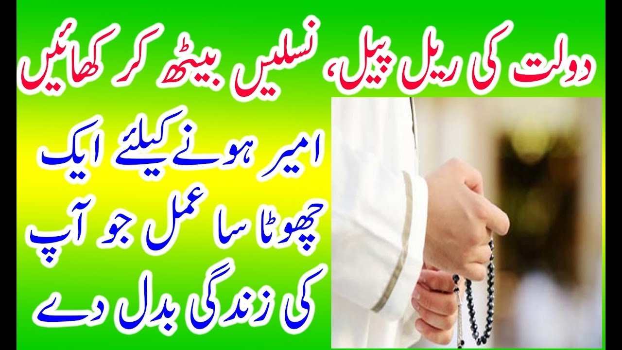Ameer Hony Ka Wazifa in Urdu #Surat Al-Kauther for wealth & protection  by  Health Tips & Tricks