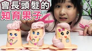 會長頭髮的怪怪知育果子小劇場 NyoNyoTV妞妞TV玩具