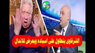 محمد الشرقاوى والهلفطه والبقلشه والهجوم على الاهلى