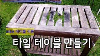 이케아 테이블 타일로 새롭게 변신하기!! / 타일테이블…
