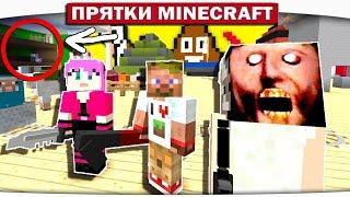 БАРАНЫ СПИРАТИЛИ ДИЛЛЕРОНА!! - ПРЯТКИ МАЙНКРАФТ #191