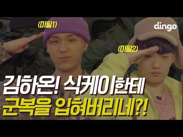 존경하는(?) �케� 군대로 보내려고 작전 피는 김하온, 작전� 아주 스마트해!
