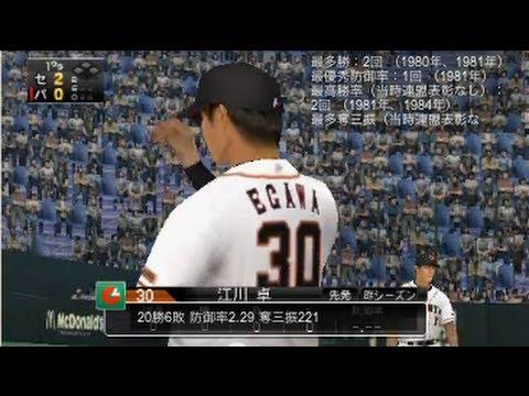 侍ジャパン - プロ野球スピリッツ2013 攻略Wiki【プロスピ2013】