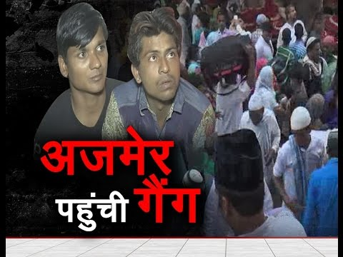 Robbers are also present in Urs fair at Ajmer | Dial 100 | First India News Rajasthan