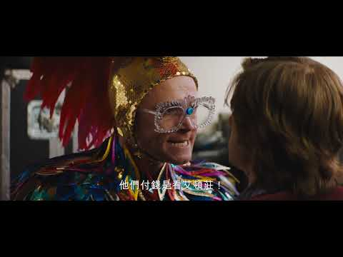 搖滾太空人 (全景聲版) (Rocketman)電影預告