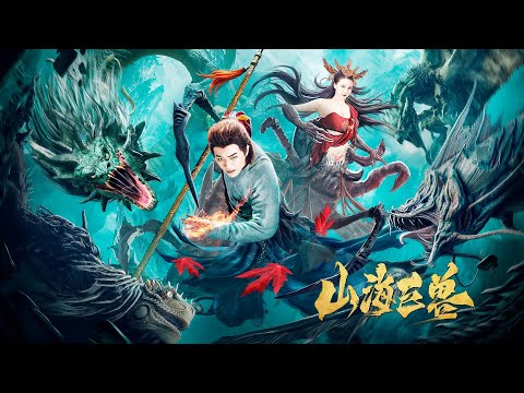 Mi Jing Gu Shou (2020) [English + Chinese] HD Movie