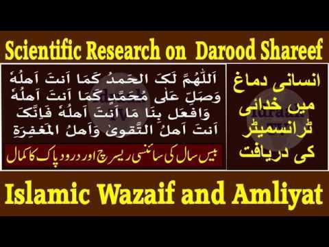 Repeat Wazifa | Ayat Qutub for Every Difficulty | Jadu