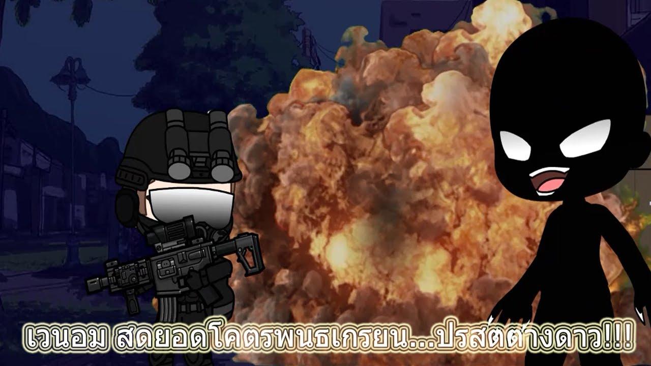 Gacha Clue Thai เวน่อม สุดยอดโคตรพันธุ์เกรียน   ปรสิตต่างดาว!!!