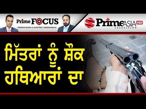 Prime Focus (444) || Why Gun Culture Is Increasing Rapidly In Punjab?