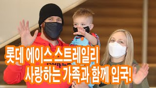 '부동의 1선발' 롯데 스트레일리 입국 '올해도 기대하세요!'