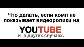Почему не показывает видео(Что делать когда не воспроизводятся видеоролики YouTube, на других сайтах или компьютере. Проблемы с видео..., 2015-01-12T21:45:27.000Z)