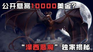 """1909年""""澤西惡魔""""目擊事件:曾被警方懸賞一萬美金的怪物!"""