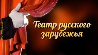 видео Реферат Театр кукол имени Образцова