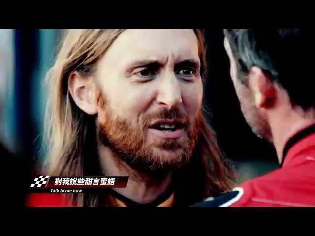 David Guetta  大衛庫塔 - Dangerous 危險愛情 (華納official HD 高畫質官方中字版)