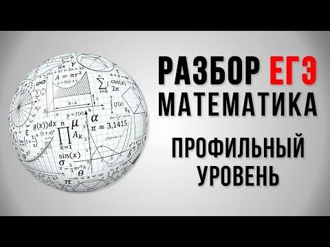 Как подготовиться к ЕГЭ по математике. 11 класс. Профильный уровень. Алексей Доронин