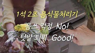 1석 2조 친환경 음식물처리기! 이젠 음쓰 걱정 뚝! …