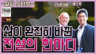 7가지 습관 스티븐 코비가 인정한 한국인 윤스키 코치 …