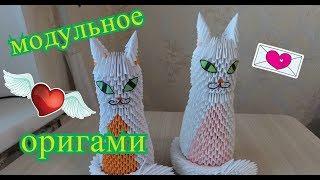 Кошка в технике модульное оригами