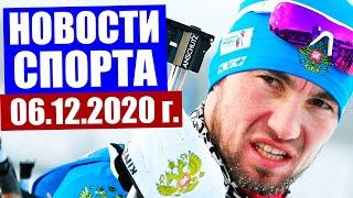 Новости спорта 06 12 2020 г Биатлон футбол фигурное катание лыжи