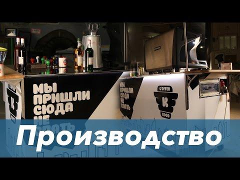 Кофегуд! Супер ролл бар для супер прибыли! Производство Magiccoffee.club
