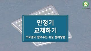 [프로라이팅] LED 안정기 교체하는 방법