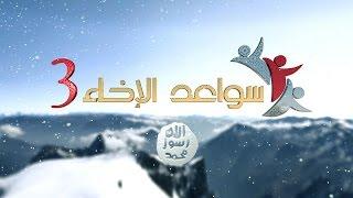 اعلان برنامج سواعد الإخاء 3