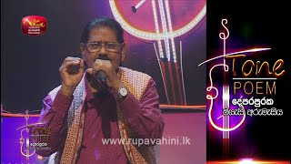 Pem Sililare @ Tone Poem with Dayarathna Ranathunga & Isuru Jayarathna Thumbnail