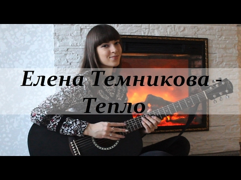 Елена Темникова – Тепло (cover by Kseniya Bannikova)