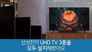 삼성전자 UHD TV 크기별로 설치해봤어요 [다나와M]