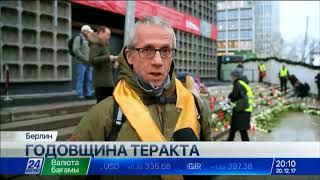 В Берлине вспоминали жертв декабрьского теракта