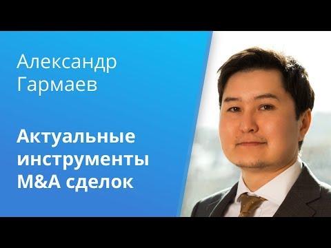 Вебинар Caselook: «Актуальные инструменты M&A сделок»