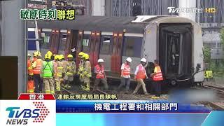 港鐵東鐵線出軌!列車斷2截 8名乘客受傷