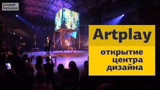 Открытие центра дизайна Artplay в Санкт-Петербурге(22 декабря в Санкт-Петербурге открылся центр дизайна ARTPLAY. Во время этого события представили выставку Kosmos.Lov..., 2016-12-24T11:58:15.000Z)