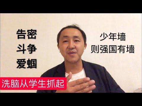 中国教育还有救吗?什么时候学生不爱国了,不举报老师了,教育就算成功了。