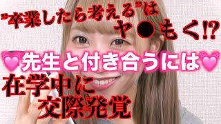 【恋愛編】〜先生と付き合う方法〜【先生に恋する女子必見!】 thumbnail