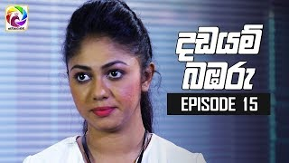 "Dadayam babaru Episode 15  || "" දඩයම් බඹරු "" | සතියේ දිනවල රාත්රී 9.30 ට . . . Thumbnail"
