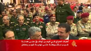 هدنة إنسانية باليمن إلى نهاية رمضان
