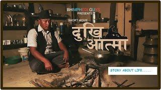 Dukhi Atma - Nepali Short Movie 2017, Bhimphedi Guys .