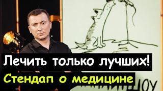 Бесплатная медицина перестала быть медициной Валерий Жидков Cтендап 2021 Юмор лучшее Канал смеха