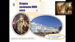 Вторая половина XVIII века. Эпоха Екатерины Великой