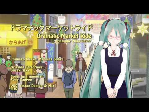 [初音ミク]  - Suzaki Aya - Dramatic Market Ride - (Hatsune Miku Cover)