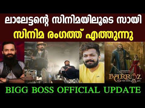 Bigboss Sai In Barroz |Bigg Boss Malayalam Season 3 Grand Finale |Big  Boss Malayalam Season 3winner